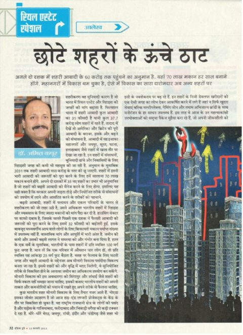 India Today Hindi: Real Estate Special